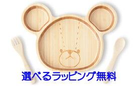 FUNFAM 竹食器 くまのがっこう ジャッキー ランチプレートセット出産祝い竹食器 出産祝い 誕生日 ファンファン【02P03Sep16】