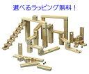 (今週のお買い得品)スカリーノ 3 遊び方説明書付 玉の道 スカリーノ基本3 scalino 木のおもちゃ 積み木 ピタゴラス…