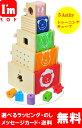 I'm TOY アイムトイ 出産祝い 知育玩具 トレーニングキューブ【お誕生日】1歳:男【お誕生日】1歳:女 【02P03Sep16】