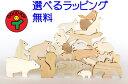 最大2000円オフクーポン発行中!出産祝いにオススメ「森のどうぶつみき」【木のおもちゃ】【木製】【つみき】【つみ木…
