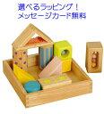 【最大2,000円オフクーポン発行中!】積み木 出産祝い 音いっぱいつみき エドインター  知育玩具