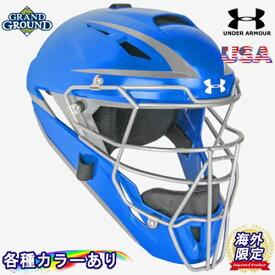 【海外限定】【送料無料】 アンダーアーマー コンバージ ヘッドギア 野球 ホッケー型 キャッチャーマスク キャッチャー ヘルメット Under Armour Converge Catcher's Head Gear