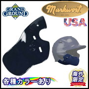 【海外限定】【送料無料】マルクウォルトシーフラップバッター用フェイスプロテクターフェイスガード野球MarkwortBattersC-FlapFaceProtector