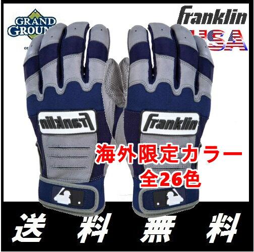 【海外限定カラー】【送料無料】フランクリン CFX プロ 野球 バッティンググローブ 両手 Franklin CFX PRO BATTING GLOVES手袋