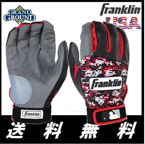 【海外限定カラー】【送料無料】フランクリン スポーツ 2016 MLB デジタルカモフラージュ バッティンググローブ 野球 両手 Franklin Sports 2016 MLB Digi-Camo Batting Gloves
