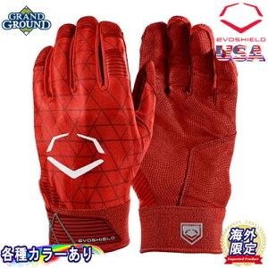 【海外限定】【送料無料】エボシールド エボチャージ バッティンググローブ 両手 野球 手袋 EvoShield Adult EvoCharge Batting Gloves