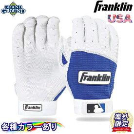 【海外限定カラー】【送料無料】フランクリン プロ クラシック 野球 バッティンググローブ 両手 手袋 FRANKLIN Pro Classic Batting Gloves