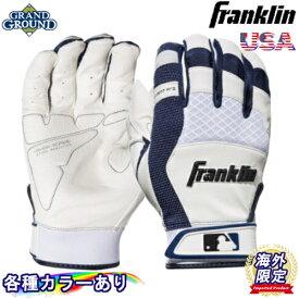 【海外限定】【送料無料】フランクリン エックスベント プロ ショック パッド付 野球 バッティンググローブ X-ベント 両手 ペア 手袋 メンズ Franklin X-Vent Pro Shok Batting Gloves USA アメリカ