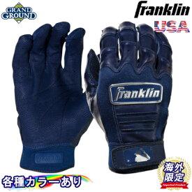 【海外モデル】【送料無料】フランクリン CFX プロ クローム ディップ 野球 バッティンググローブ 手袋 両手 ペア メンズ ジュニア 耐久性 Franklin Adult CFX Pro Chrome Dip Batting Gloves USA アメリカ
