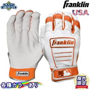 【海外モデル】【送料無料】フランクリン CFX プロ 野球 バッティンググローブ 手袋 両手 ペア メンズ 耐久性 Franklin Adult CFX Pro Batting Gloves USA アメリカ