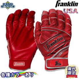 【海外限定】【送料無料】フランクリン パワーストラップ クローム 野球 バッティンググローブ 手袋 両手 ペア メンズ ジュニア 耐久性 Franklin Powerstrap Chrome Batting Gloves USA アメリカ