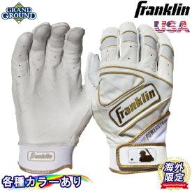 【海外限定カラー】【送料無料】フランクリン パワーストラップ クローム 野球 バッティンググローブ 手袋 両手 ペア メンズ ジュニア 耐久性 Franklin Powerstrap Chrome Batting Gloves USA アメリカ