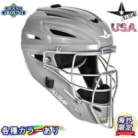 【海外限定】【送料無料】 オールスター MVP2500シリーズ システム7 ソリッド グロス キャッチャーマスク ヘッドギア 野球 ホッケー型 キャッチャー ヘルメット All-Star Adult System 7 Solid Gloss Catchers Helmet