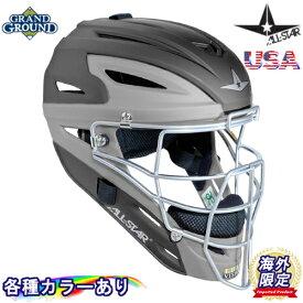【海外限定】【送料無料】 オールスター MVP2500シリーズ システム7 マット ツートン キャッチャーマスク ヘッドギア 野球 ホッケー型 キャッチャー ヘルメット All-Star Adult System 7 Matte Two-Tone Catchers Helmet