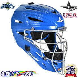【海外限定】【送料無料】 オールスター MVP2400シリーズ ウルトラクール ソリッド グロス キャッチャーマスク ヘッドギア 野球 ホッケー型 キャッチャー ヘルメット All-Star Adult Ultracool Solid Gloss Catchers Helmet