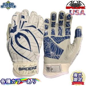 【海外限定】【送料無料】スパイダーズ ライト バッティンググローブ 2020 野球 両手 ペア 手袋 メンズ ジュニア 耐久性 ウォッシャブル Spiderz LITE baseball batting glove USA アメリカ