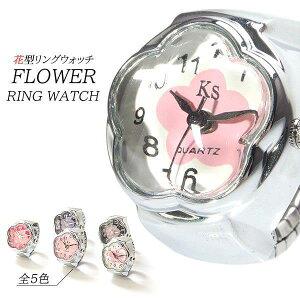 指輪 時計 クロック リング ウォッチ サイズフリー ファッション オシャレ プレゼント 男女兼用 メンズ レディース 花型
