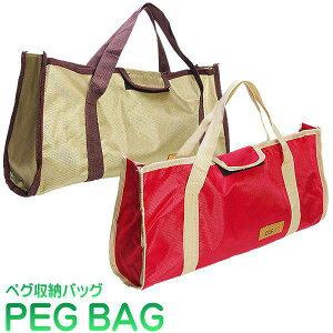 ペグケース ペグ 収納 バッグ ペグハンマー 収納ケース バッグ ツールバッグ キャンプ アウトドア