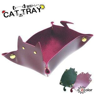 猫 トレー 小物入れ 鍵 ホック式 PU レザー アクセサリー かわいい キャット インテリア