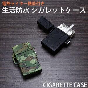 防水 シガレットケース メンズ 20本 タバコ入れ タバコケース かっこいい おしゃれ