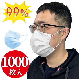 【最終価格】【99%】マスク 不織布 三層構造  花粉対策 ウィルス 宅配便 1000枚入り ウイルスブロック 不織布マスク 使い捨て 3層 立体プリーツマスク レギュラーサイズ マスク 防水抗菌 インフルエンザ 花粉対策 男女兼用
