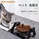 「circle chocolate」ペット 食器台 猫ちゃん ワンチャン ボウル 15°調整できる 斜め 食べやすい 背筋を守る 餌皿 え…