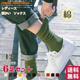 【4足セット】レディース ソックス 綿  靴下 暖かい 無地 動きやすい 可愛い 冬小物 おしゃれ 細見え  美脚  足首ゆったり  12色展開