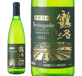 北海道ワイン 2012 鶴沼 木樽熟成 ヴァイスブルグンダー
