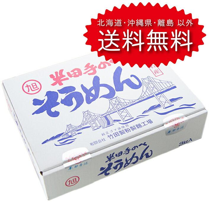 竹田製麺 半田手のべそうめん 3Kg