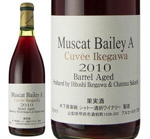 シャトー酒折ワイナリー マスカットベリーA樽熟成 キュヴェ イケガワ 2010
