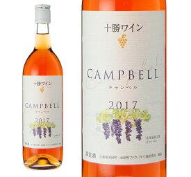 2017 池田ブドウ・ブドウ酒研究所 十勝ワインキャンベル 720ml