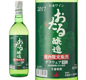 北海道ワイン 2017 道内限定販売 おたる醸造 デラウェア 辛口 720ml (hk04-4038)