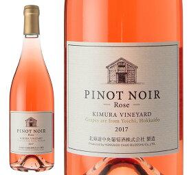 2017 北海道中央葡萄酒・千歳ワイナリー 北ワイン ピノ ノワール ロゼ 750ml