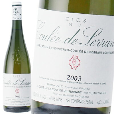 クロ ド ラ クーレ ド セラン 2003 白