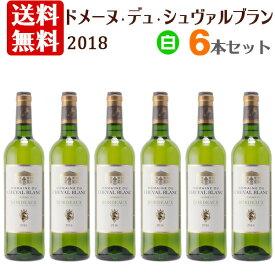 【クール便付き送料無料】ドメーヌ デュ シュヴァルブラン 2018 白ワイン 6本セット