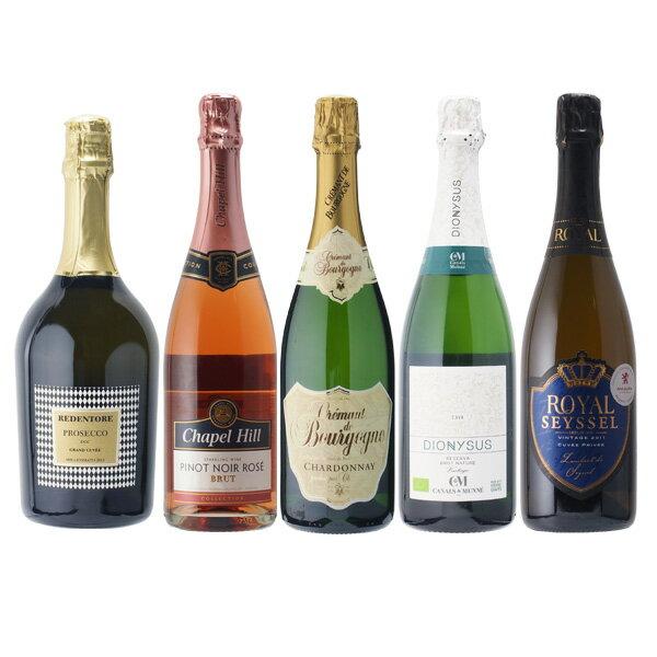 【送料無料】夏のスパークリングワイン 5本セット さわやか 泡 ワインセット