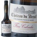 シャトー デュ ブルイユ フィーヌ カルヴァドス 40% 700ml カルバドス ブランデー