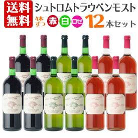 【送料無料】シュトロム トラウベンモスト 赤 白 ロゼ 12本セット ノンアルコール ケース販売