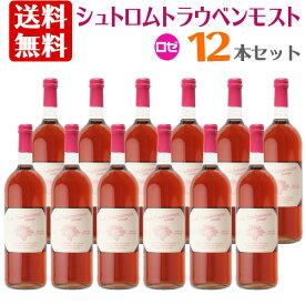 【送料無料】シュトロム トラウベンモスト ロゼ 12本セット ノンアルコール ケース販売