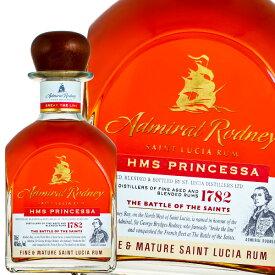 ラム酒 アドミラル ロドニー HMS プリンセサ 40% 700ml