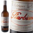 シェリー酒 デルガド スレタ マンサニージャ バルビアーナ ロドリゲス ラ カーヴェ 辛口 15% 750ml スペイン
