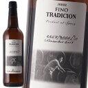 シェリー酒 フィノ トラディシオン 辛口 15% 750ml ボデガス トラディシオン スペイン