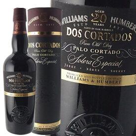 シェリー酒 ウィリアム ハンバート ドス・コルタドス 20年 VOS 21.5% 500ml スペイン
