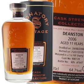 シグナトリー ディーンストン 2006 11年 64.7% ウイスキー