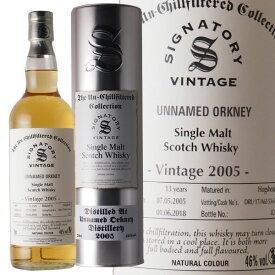 シグナトリー アンネームド オークニー 2005 13年 46% シングルモルト ウイスキー
