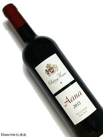 2015年 シャトー ミュザール アナ 750ml レバノン 赤ワイン