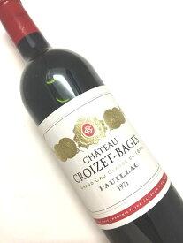 1971年 シャトー クロワゼ バージュ シャトー蔵出し 750ml フランス ボルドー 赤ワイン