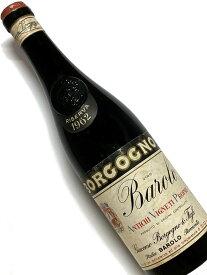 1962年 ボルゴーニョ バローロ リゼルヴァ 750ml イタリア ピエモンテ 赤ワイン