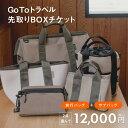 【Go To トラベル 先取り BOX TICKET】選べる2点 旅行バッグ + サブバッグ レディース メンズ ボストン バッグ トー…