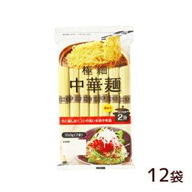 田靡製麺 送料無料 極細中華麺 350g(7束)12袋 早ゆで 冷やし中華 ラーメン チャンプルー(区分A)kk
